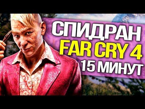 Far Cry 4: как пройти ИГРУ за 15 МИНУТ? Секретная концовка (Как БЫСТРО пройти игру?)