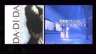 松任谷由実: Album: DA. DI. DA (1985) - (Cinderella Express) CM: JR...
