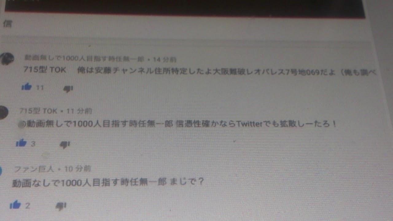 安藤チャンネル 住所
