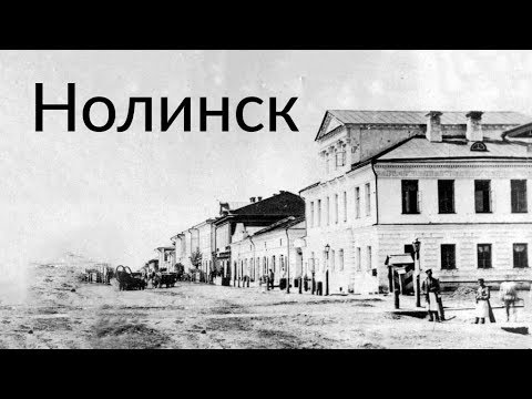Нолинск || Вятская глубинка