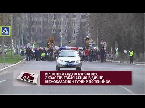 Курск - Переезд в другой город