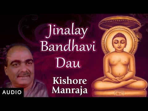 Jain Stavan - Jinalay Bandhavi Dau   Kishore Manraja   Mahavir Jayanti   Jai Jinendra