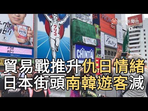 貿易戰推升仇日情緒 日本街頭南韓遊客減|寰宇新聞20190823