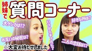 【姉妹】大変おまたせしました!質問コーナー【ゆきぽよ】