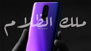Oppo R17 PRO | رڤيو أُوپو أر ١٧ پرو