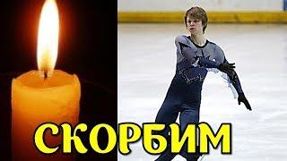 Остановилось сердце Не стало известного 29 летнего фигуриста Николай Бондарь
