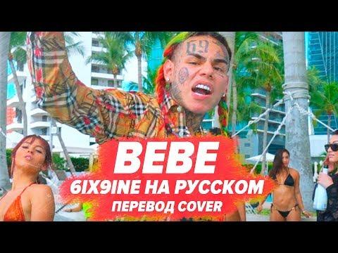 О ЧЕМ ЧИТАЕТ 6IX9INE  - BEBE / ПЕРЕВОД НА РУССКОМ