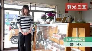 三重県名張市内の老舗和菓子店の逸品を食べ歩こう!12のお店の中から、お...