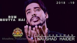 DUM GHUTTA HAI  | |NAUSHAD HAIDER DANDUPUR (INDIA) | NOHA 2018-19