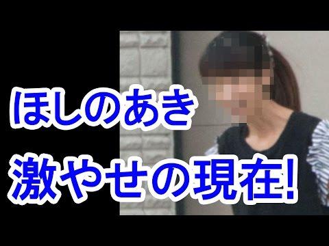 【悲報】ほしのあきの現在が激やせしてヤバすぎる!看病疲れか?/The present of Aki Hoshino loses a lot of weight!