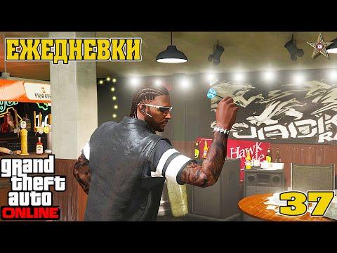 ЕЖЕДНЕВНЫЕ ЗАДАНИЯ В GTA ONLINE #37 ПОПАДИ В ЯБЛОЧКО