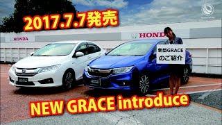 2017年7月7日発売の新型GRACEのご紹介です ぜひお近くのHondaCars千葉の...