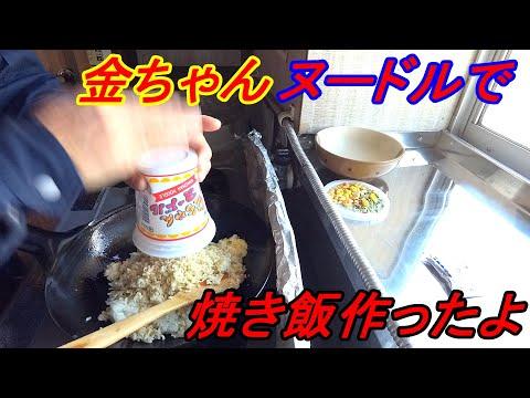まにゅあるチャンネル #038 徳島製粉金ちゃんヌードルで焼き飯