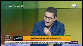 الماتش - أحمد عفيفي وتامر بدوي مع هاني حتحوت يحللون مباريات أمم افريقيا في الماتش