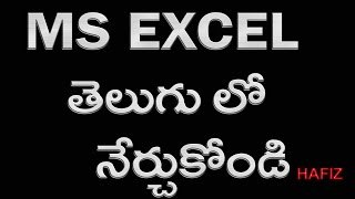 Ms Excel 2007 in Telugu Part 1(www.timecomputers.in)