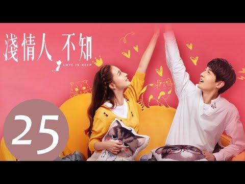 【ENG SUB】《浅情人不知 Love Is Deep》EP25——主演:胡耘豪,康宁,赵毅新