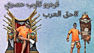 كليب حصري اغنية فري فاير حق العرب