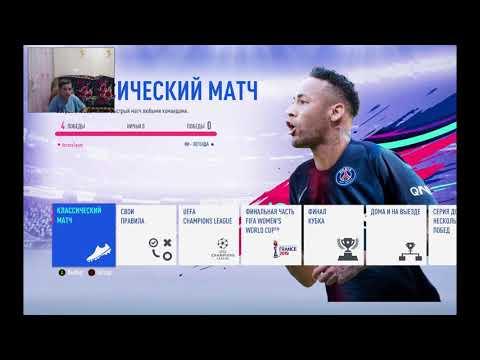 Обновление составов FIFA 19