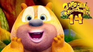Забавные медвежата - Сюрприз в День Рождение - Медвежата соседи от Kedoo Мультфильмы для детей