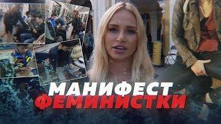 ФЕМИНИСТКА ОБЛИЛА МУЖЧИН ОТБЕЛИВАТЕЛЕМ // Алексей Казаков