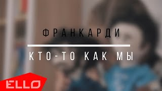 Франкарди - Кто-то как мы (Official video)