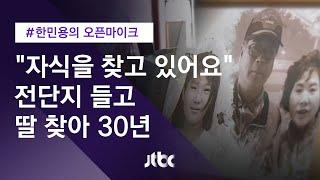 """[오픈마이크] 어린이날 딸 손 대신 전단지 쥐고 어린이대공원에…""""자식을 찾고 있어요"""" / JTBC 뉴스룸"""