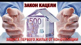Защита первого жилья от конфискации -Закон Кацели
