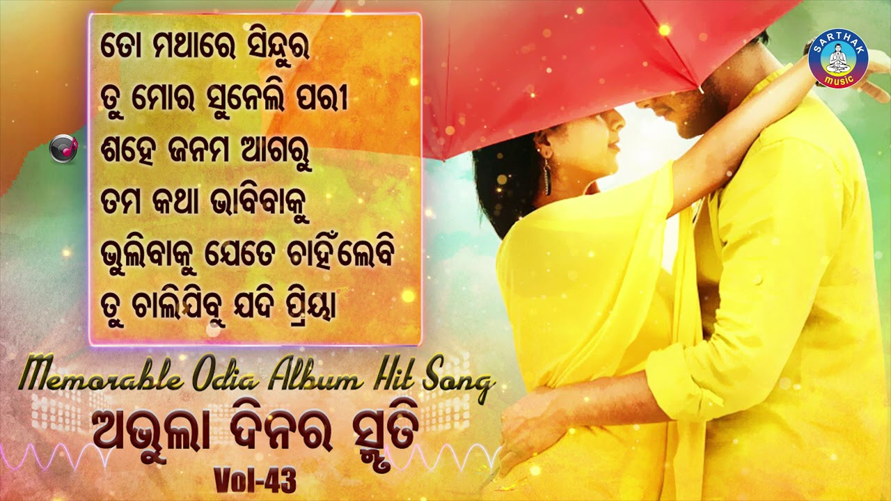 All Time Hit Odia Album Songs | Vol -43 | Old Is Gold Songs |ସୁପରହିଟ ଓଡ଼ିଆ ଆଲବମ ଗୀତ | Sidharth Gold