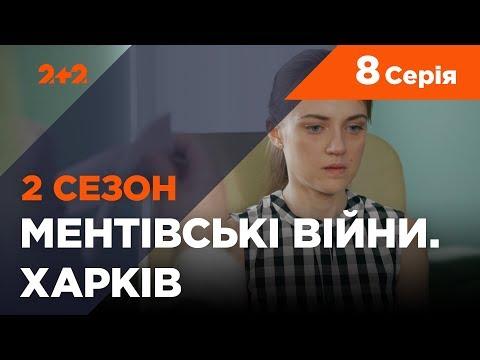 Ментівські війни. Харків 2. Всевидяче око. 8 серія