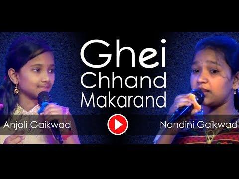 घेई छंद मकरंद - Ghei Chhand Makarand | Anjali Gaikwad And Nandini Gaikwad | Live Performance