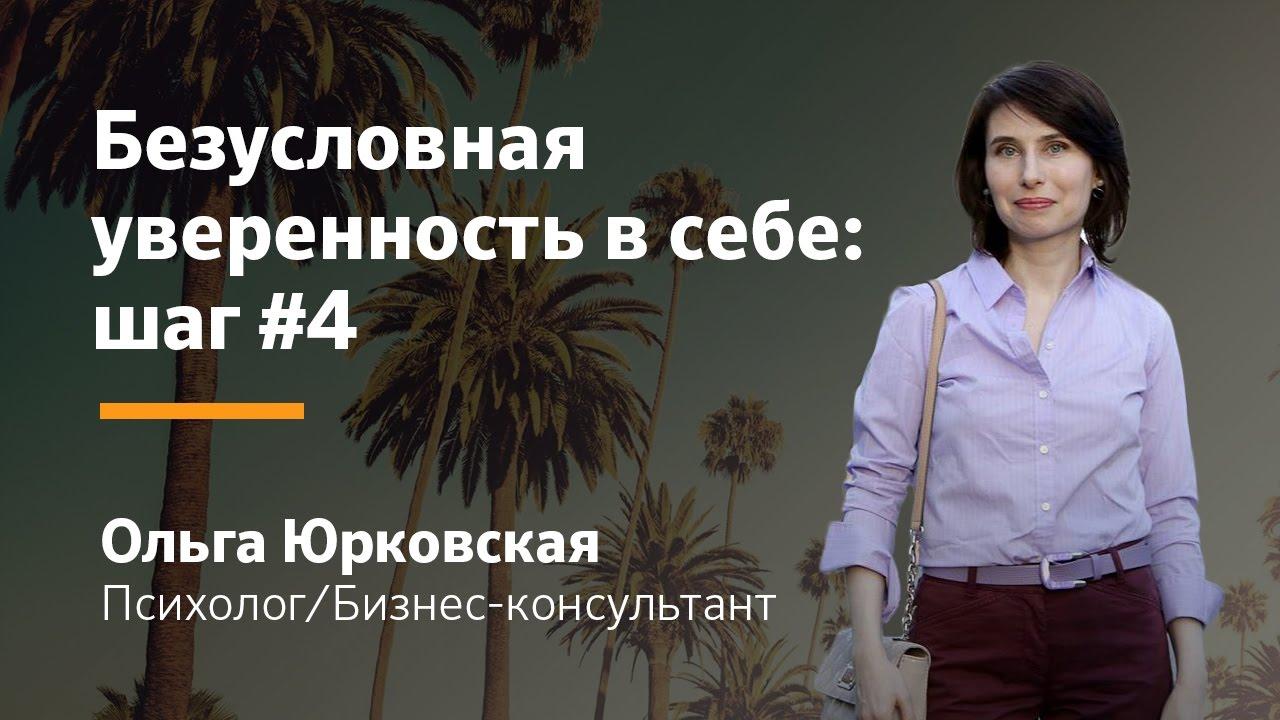 Четвёртый шаг на пути к безусловной уверенности в себе (Ольга Юрковская)