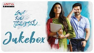 Hello Guru Prema Kosame Full Songs Jukebox |  Ram Pothineni, Anupama || DSP