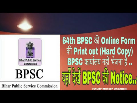 BPSC Online application Print out have to send or not