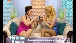 ICTV - Женская Логика: Автомобильная Вешалка
