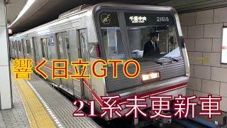 御堂筋線21系未更新 発車