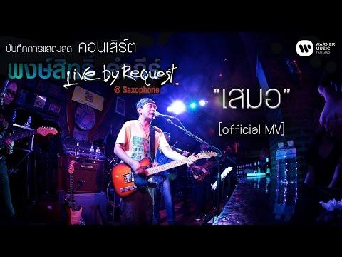 พงษ์สิทธิ์ คำภีร์ - เสมอ Live by Request@Saxophone【Official MV】