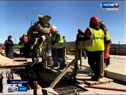 Строительство нового моста в Красноуфимска