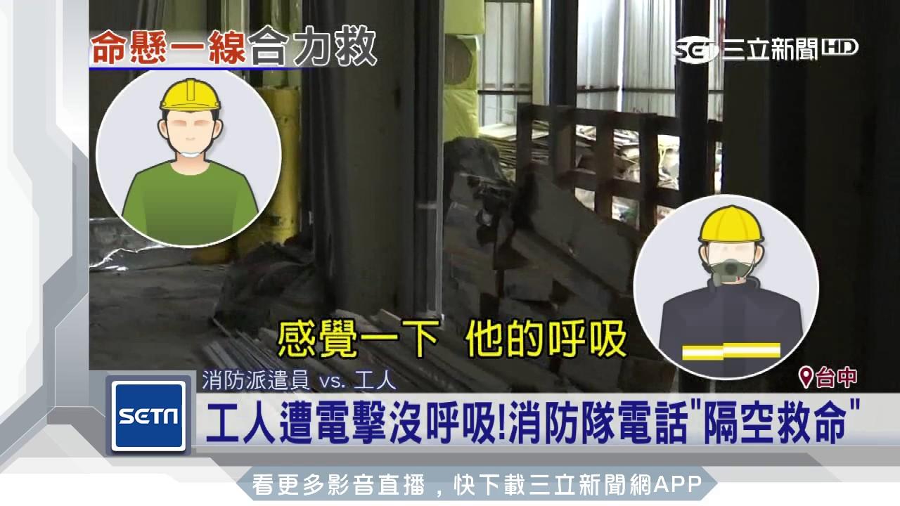 工人遭電擊沒呼吸!消防隊電話「隔空救命」│三立新聞臺 - YouTube