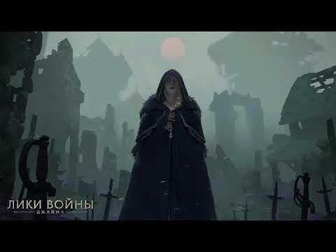 Музыка: «Лики войны: Джайна» (в исполнении Натальи «Хелависы» О'Шей, «Мельница»)