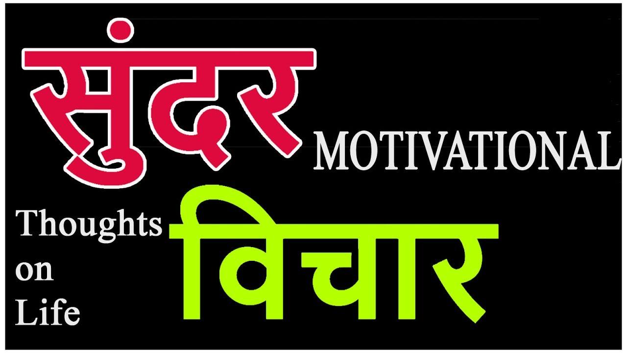 Marathi Inspirational Quotes Best Inspirational Quotes In Marathi
