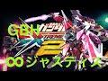 【EXVS2】GBH視点 インフィニットジャスティス の動画、YouTube動画。
