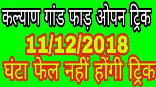 Kalyan 11/12 2018 opan trick| kalyan ajka game| kalyan ajka game