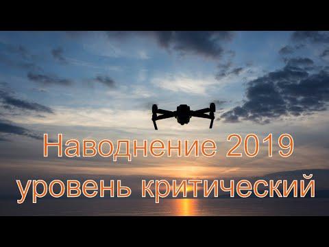 Хабаровск наводнение 2019.