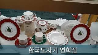 (✨#그릇 쇼핑)/예쁜 #커피잔/#한국도자기 연희점/#…