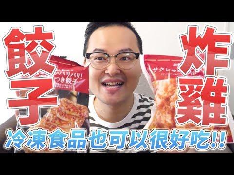 冷凍炸雞跟餃子真的會好吃?日本全家冷凍食品好神奇《阿倫便利店》