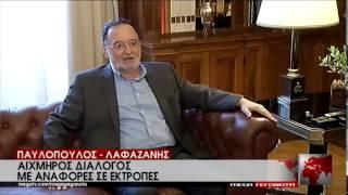 Αιχμηρός διάλογος Παυλόπουλου - Λαφαζάνη - MEGA ΓΕΓΟΝΟΤΑ