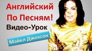 Английский Язык По Песням. Майкл Джексон. Английский для Начинающих(Курс Разговорного Английского с Нуля здесь: http://bistroenglish1.com/ Мы в Вконтакте: http://vk.com/bistroenglish Мы в Facebook: https://www.fa..., 2015-12-14T12:28:15.000Z)