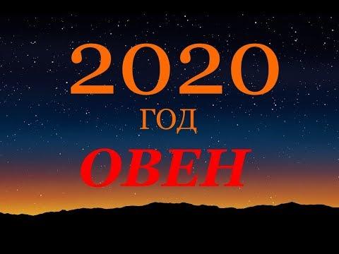 ОВЕН. ГОРОСКОП на 2020 г. ГЛАВНЫЕ СОБЫТИЯ ГОДА.