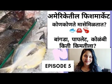 Fish Market In America | अमेरिकेतील फिश मार्केट| Varieties Of Fish & Prices|which Fish We Bought