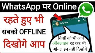 Whatsapp Par Online Hote Hue Bhi Offline Kaise Dikhe